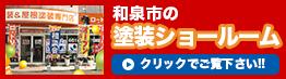 大阪市和泉市の塗装ショールーム