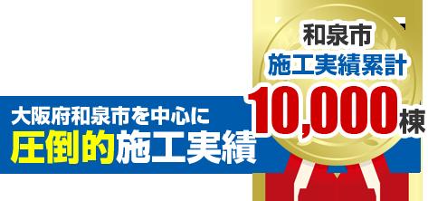和泉市を中心に施工実績 累積39,000棟以上!
