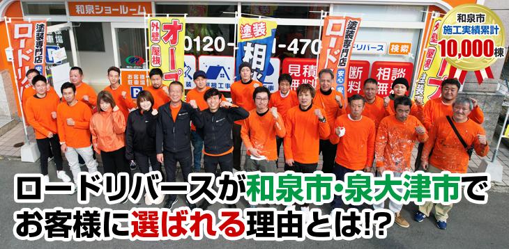 ロードリバースが和泉市で お客様に選ばれる理由とは! 建築士が在籍する塗装店