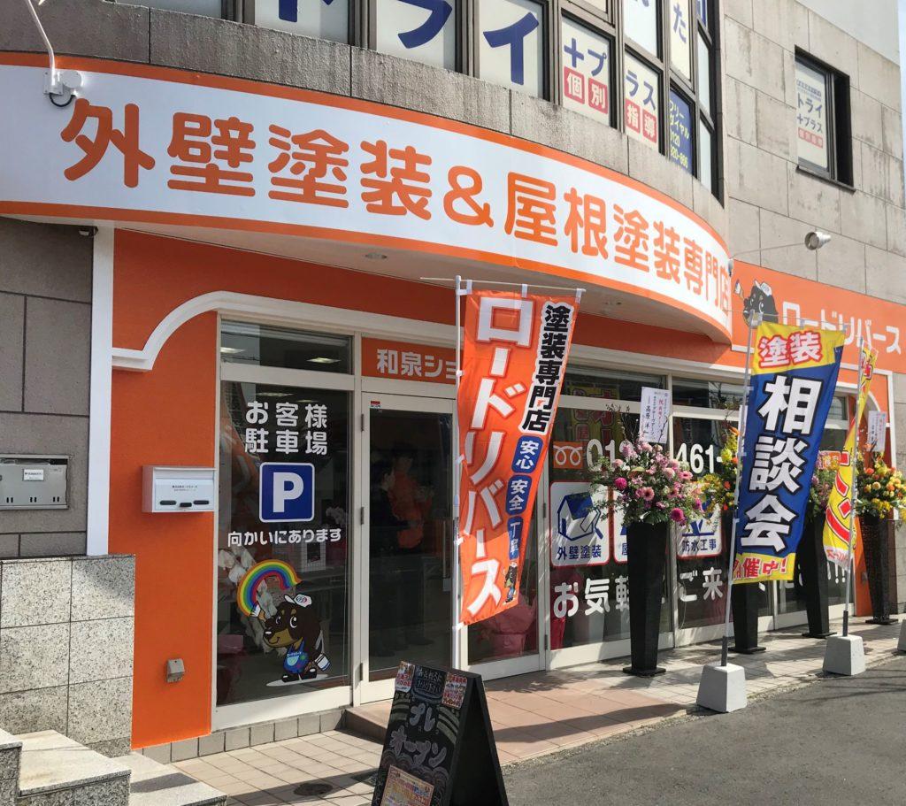 和泉市の外壁塗装・屋根塗装専門店ロードリバース15