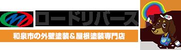 和泉市の外壁塗装&屋根塗装専門店ロードリバース