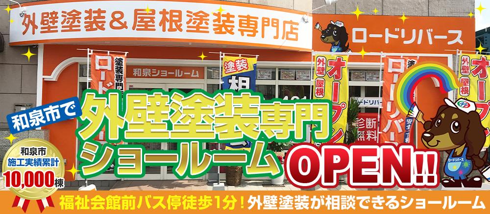 和泉市に外壁塗装専門ショールームオープン