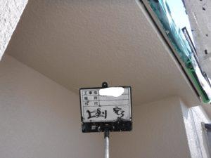 和泉市の外壁塗装・屋根塗装専門店ロードリバース919