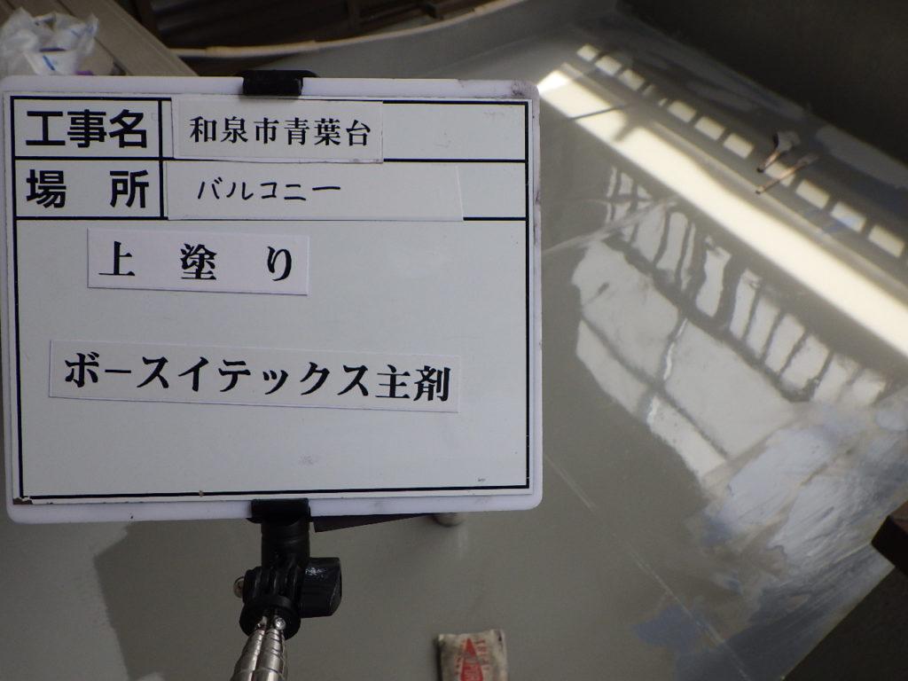 和泉市の外壁塗装・屋根塗装専門店ロードリバース695