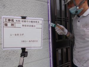 和泉市の外壁塗装・屋根塗装専門店ロードリバース660