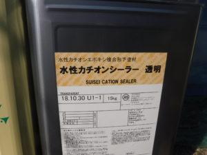 和泉市の外壁塗装・屋根塗装専門店ロードリバース260