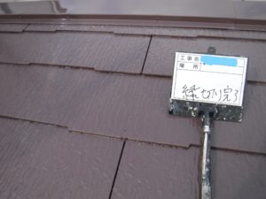 和和泉市の外壁塗装・屋根塗装専門店ロードリバース419