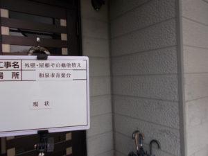 和泉市の外壁塗装・屋根塗装専門店ロードリバース654