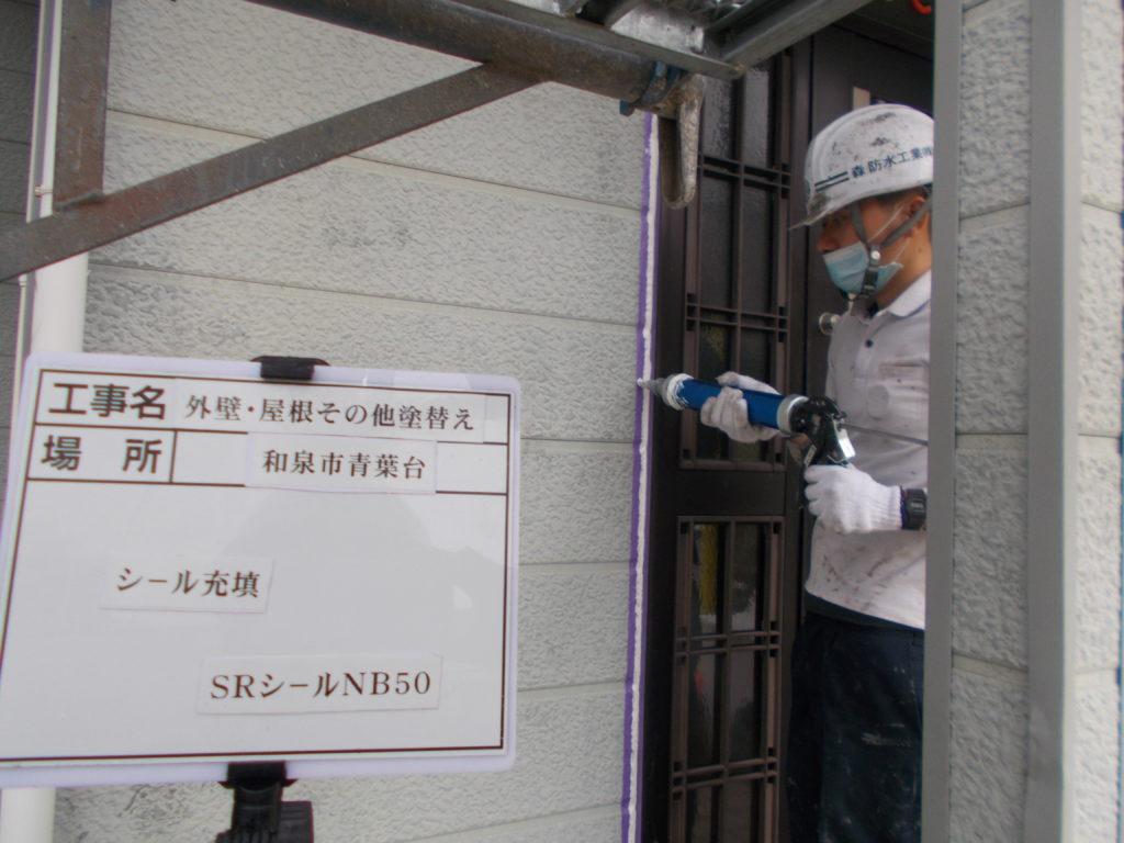 和泉市の外壁塗装・屋根塗装専門店ロードリバース659
