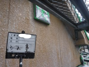 和泉市の外壁塗装・屋根塗装専門店ロードリバース913