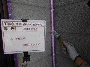 和泉市の外壁塗装・屋根塗装専門店ロードリバース661