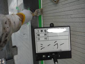和泉市の外壁塗装・屋根塗装専門店ロードリバース824