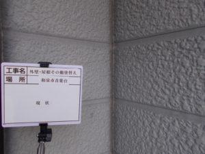 和泉市の外壁塗装・屋根塗装専門店ロードリバース653