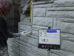 和泉市の外壁塗装・屋根塗装専門店ロードリバース315