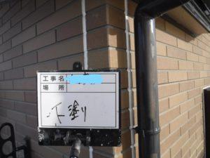 和泉市の外壁塗装・屋根塗装専門店ロードリバース444