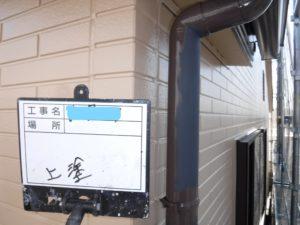 和泉市の外壁塗装・屋根塗装専門店ロードリバース445
