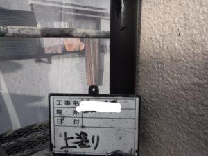 和泉市の外壁塗装・屋根塗装専門店ロードリバース930