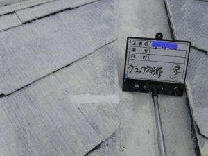 和泉市の外壁塗装・屋根塗装専門店ロードリバース296