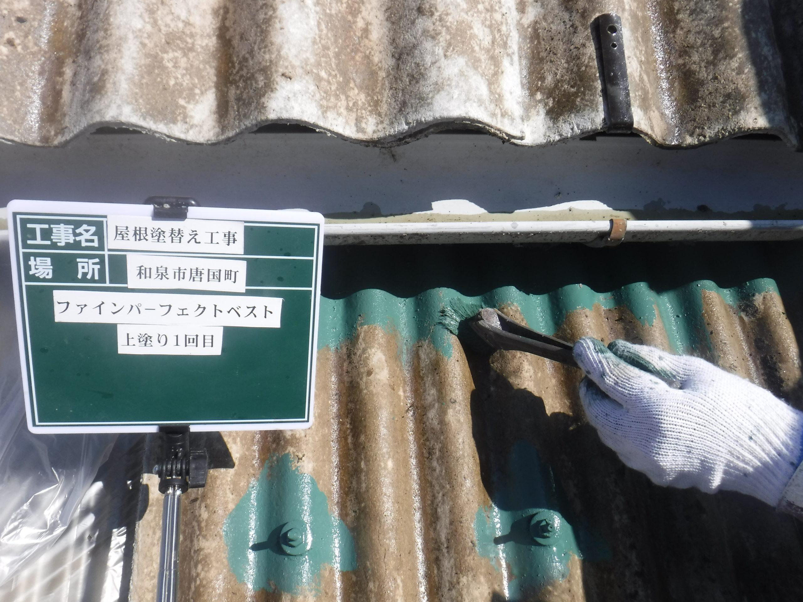 和泉市の外壁塗装・屋根塗装ロードリバース5