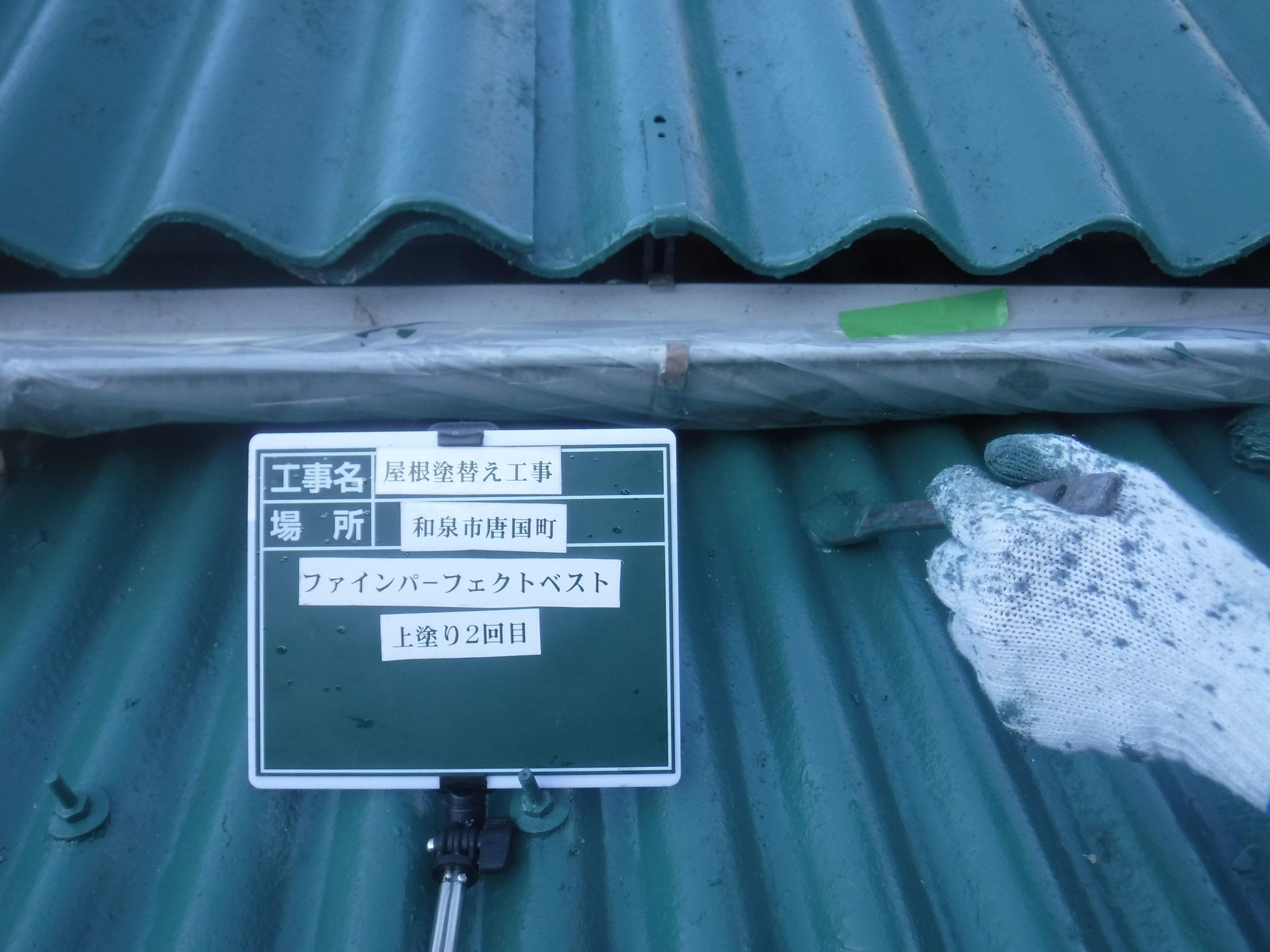和泉市の外壁塗装・屋根塗装ロードリバース6