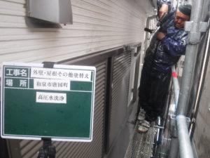 和泉市の外壁塗装・屋根塗装専門店ロードリバース570