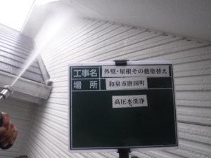 和泉市の外壁塗装・屋根塗装専門店ロードリバース568