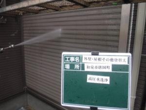 和泉市の外壁塗装・屋根塗装専門店ロードリバース584