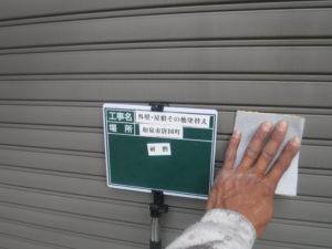 和泉市の外壁塗装・屋根塗装専門店ロードリバース585