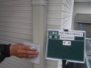 和泉市の外壁塗装・屋根塗装専門店ロードリバース593