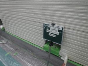 和泉市の外壁塗装・屋根塗装専門店ロードリバース578