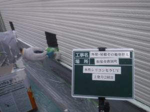 和泉市の外壁塗装・屋根塗装専門店ロードリバース582