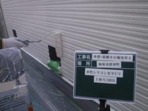 和泉市の外壁塗装・屋根塗装専門店ロードリバース579