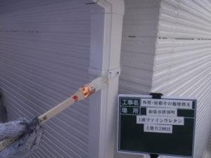 和泉市の外壁塗装・屋根塗装専門店ロードリバース595