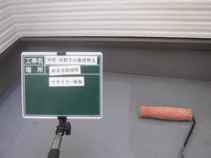 和泉市の外壁塗装・屋根塗装専門店ロードリバース600