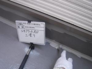 和泉市の外壁塗装・屋根塗装専門店ロードリバース601