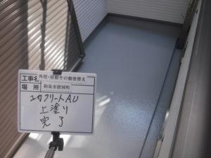 和泉市の外壁塗装・屋根塗装専門店ロードリバース603
