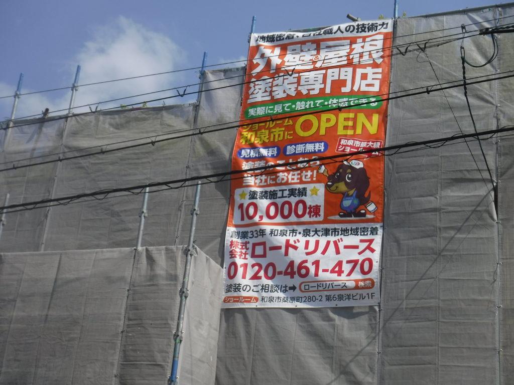 和泉市の外壁塗装・屋根塗装専門店ロードリバース932