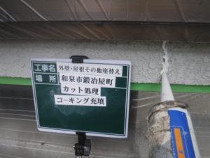 和泉市の外壁塗装・屋根塗装専門店ロードリバース1016