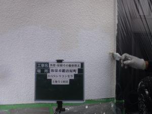 和泉市の外壁塗装・屋根塗装専門店ロードリバース1011