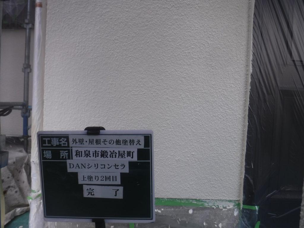 和泉市の外壁塗装・屋根塗装専門店ロードリバース1013