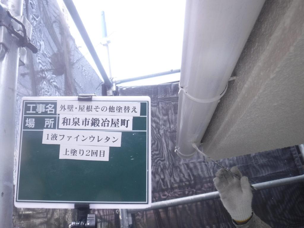 和泉市の外壁塗装・屋根塗装専門店ロードリバース1028