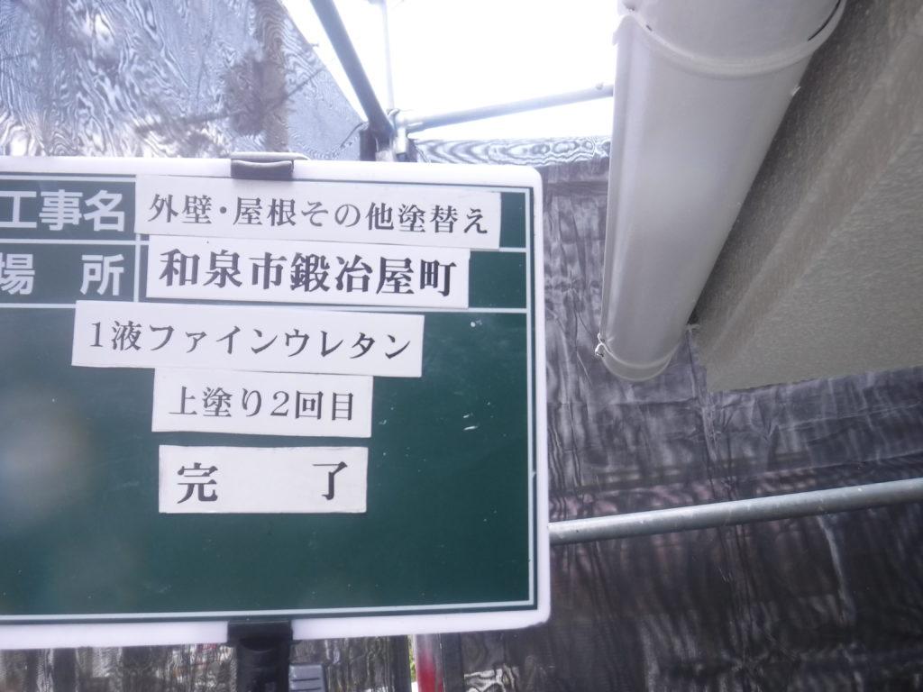 和泉市の外壁塗装・屋根塗装専門店ロードリバース1029