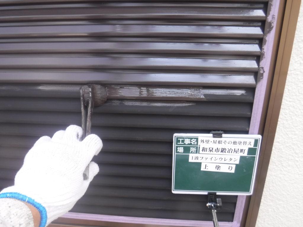 和泉市の外壁塗装・屋根塗装専門店ロードリバース1021