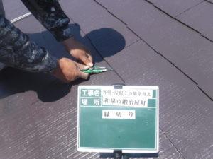 和泉市の外壁塗装・屋根塗装専門店ロードリバース1001