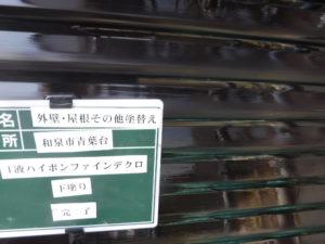 和泉市の外壁塗装・屋根塗装専門店ロードリバース701