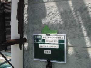 和泉市の外壁塗装・屋根塗装専門店ロードリバース704
