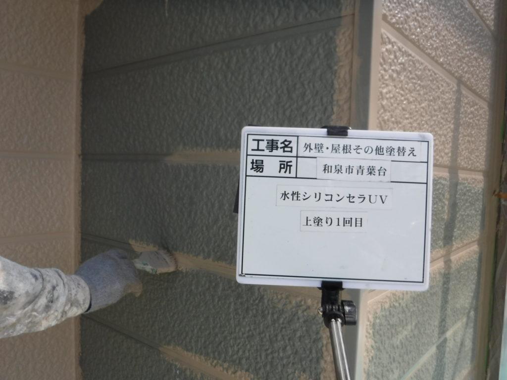 和泉市の外壁塗装・屋根塗装専門店ロードリバース684