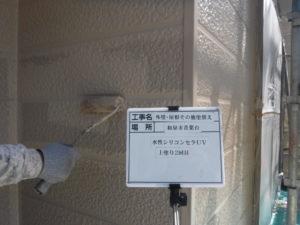 和泉市の外壁塗装・屋根塗装専門店ロードリバース685