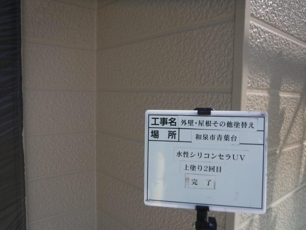 和泉市の外壁塗装・屋根塗装専門店ロードリバース688