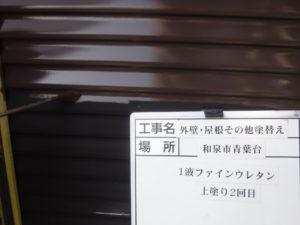 和泉市の外壁塗装・屋根塗装専門店ロードリバース702